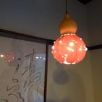 ティールーム 紅茶の森 - ひょうたんの電気傘。写真ではわかりませんが、実際は丸い部分のそれぞれがいろんな色に見えます。