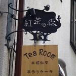 ティールーム 紅茶の森 - お店の看板。木の間にウサギが…