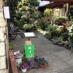 17978819 - 民家の一角に佇む紫仙庵
