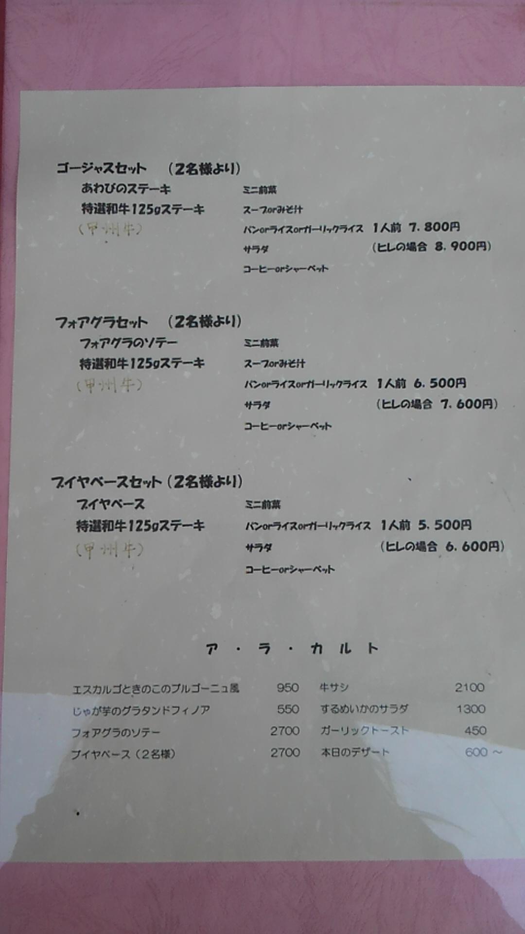 ムッシュー・オダ