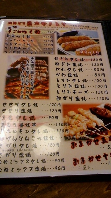 「ゆ鳥 網干店」(姫路市-〒671-1234)の地図/アクセ …