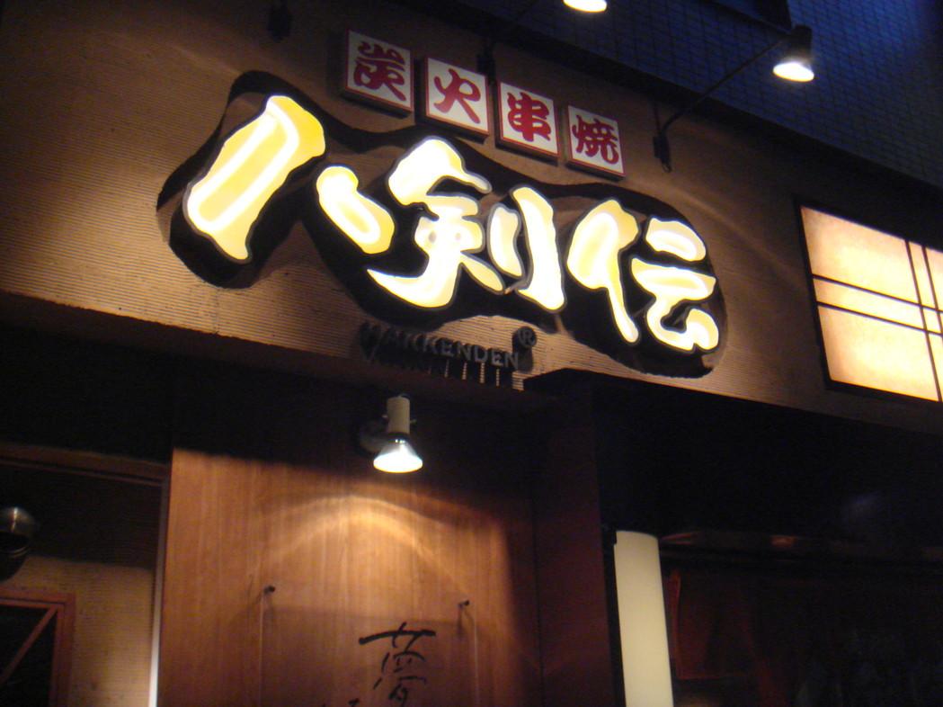 八剣伝 東府中店