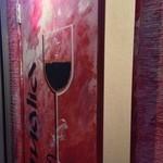 バー クオリア - この赤い扉の向こうに、、、