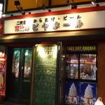 二代目 恵比寿ビヤホール - 恵比寿駅西口、大丸ピーコックの手前
