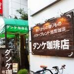 ダンケ珈琲店 - 外観