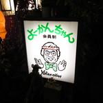 よーかんちゃん - 看板