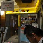 ジャンクガレッジ - 東京駅のラーメンストリート
