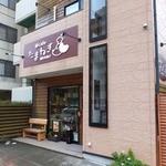 串cafe たまねぎ -
