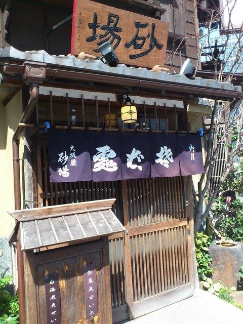 大坂屋 砂場 本店 - 風情のある玄関