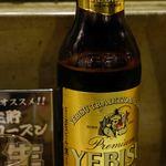 よかたい - ヱビスビール633mlが490円