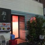 鮨よし - 梅島駅からすぐ♪