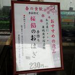 甘味処 いっぷく亭 -