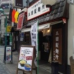 17994458 - 池袋東口か北口の間あたりにお店があります。