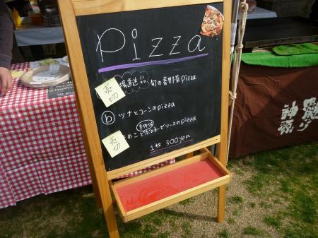 PIzzeria KOBE