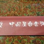 中国屋台金洋 - 箸袋