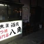 八角 - 外観(もつ焼専門店の文字)