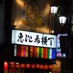 紹興酒家 浜椿 - 恵比寿横丁の入り口