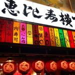 紹興酒家 浜椿 - 恵比寿駅東口、セブンイレブンの隣