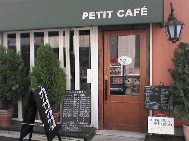プチ・カフェ