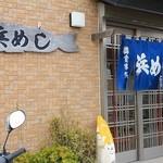 浜めし - 入口