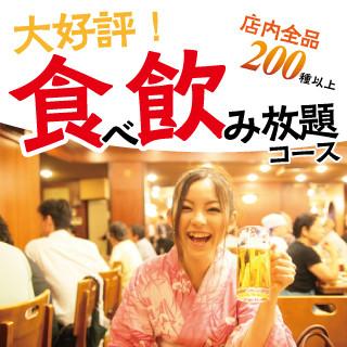 店内全品200種以上の食べ飲み放題が2800円!