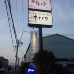 おしとり - おしとり 福山店 駐車場入り口 看板 (外観)