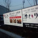 おしとり - おしとり 福山店 お店の案内看板 (外観)