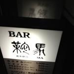 Bar鞍馬 - 看板