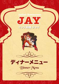 JAY - ディナーメニュー 表紙