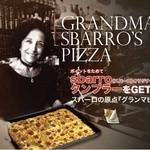 スバーロ - スバーロの原点『グランマピザ』  キャンペーン実施中!