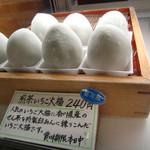 夢菓房たから - <3月>煎茶いちご大福