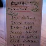 ワインホール神田小西 - バーニャカウダーの内容