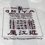 近江屋洋菓子店 - レトロな袋