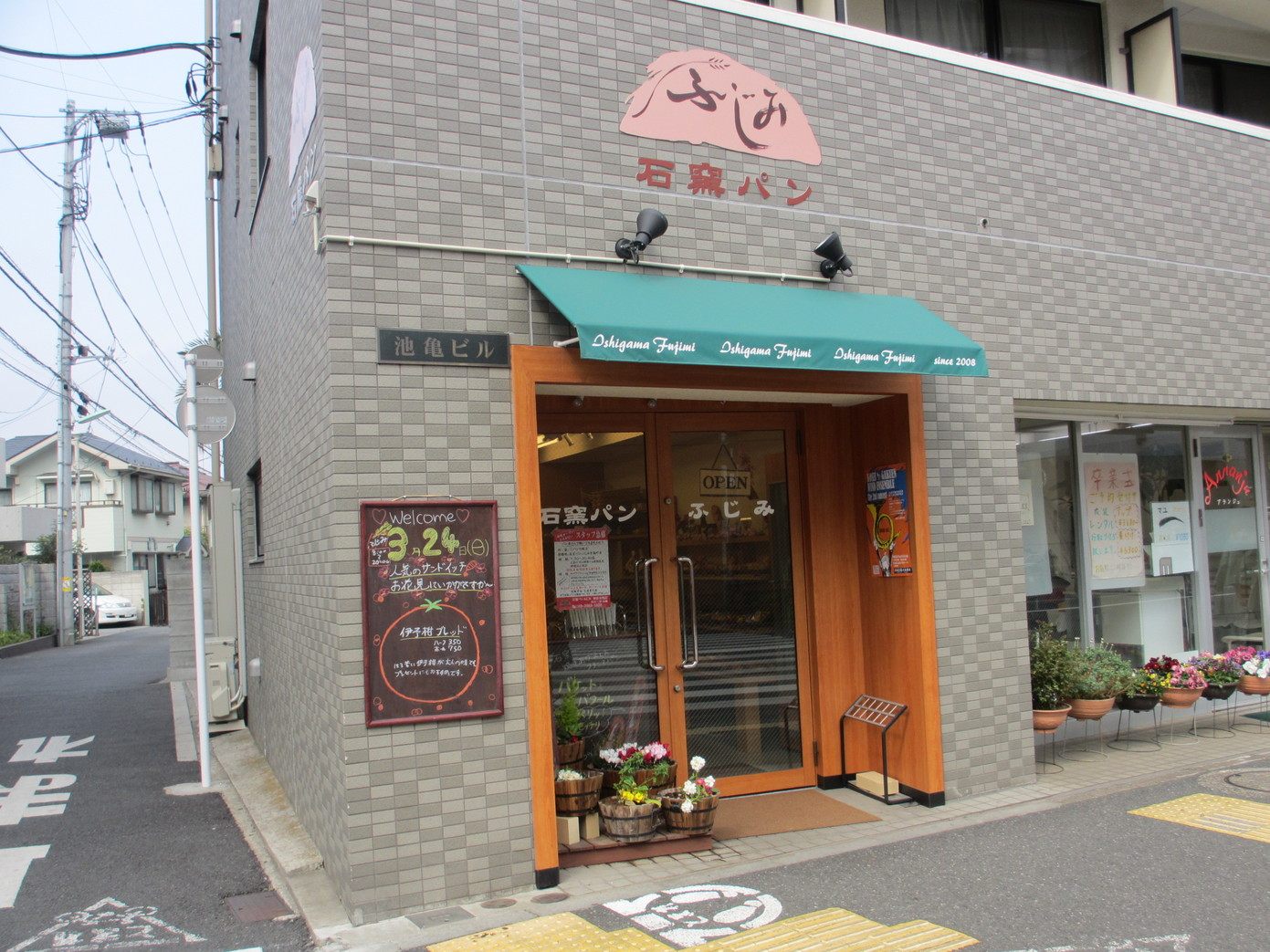 石窯パン ふじみ 方南町店