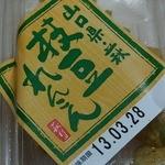 村田蒲鉾 萩椿東店 -