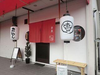 麺処 と市 - 外観01