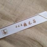 18022525 - 箸袋