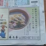 18022535 - 京都新聞に出た広告