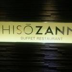 chiso-zammai - 入口
