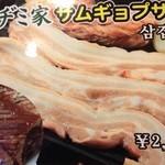 豚ちゃん チヂミ家 - サムギョプサル
