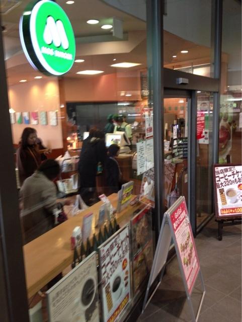 モスバーガー 橋本3丁目店