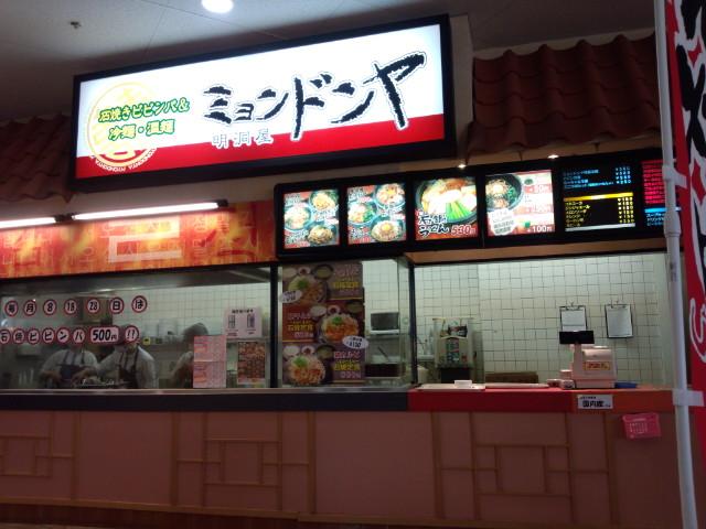 ミョンドンヤ フジグラン三原店