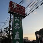 長峰製茶 -