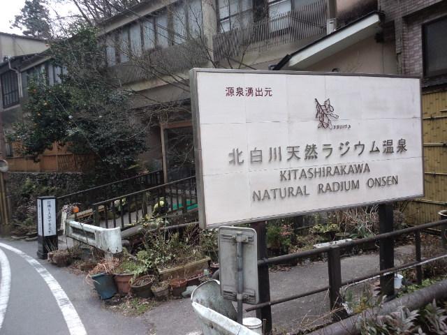 北白川天然ラジウム温泉 (きた...