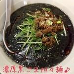 たまき食堂 - 濃厚黒ごま・担々麺(720円)♪
