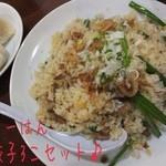 たまき食堂 - ちゃーはん(560円) 水餃子3こセット(+210円)♪