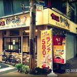 餃子屋 はやみ - ランチは580円からです。
