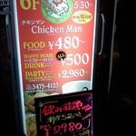 チキンマン - 看板