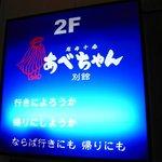 あべちゃん - 2009.6