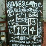 鐵屋+cafe - 駐車場案内